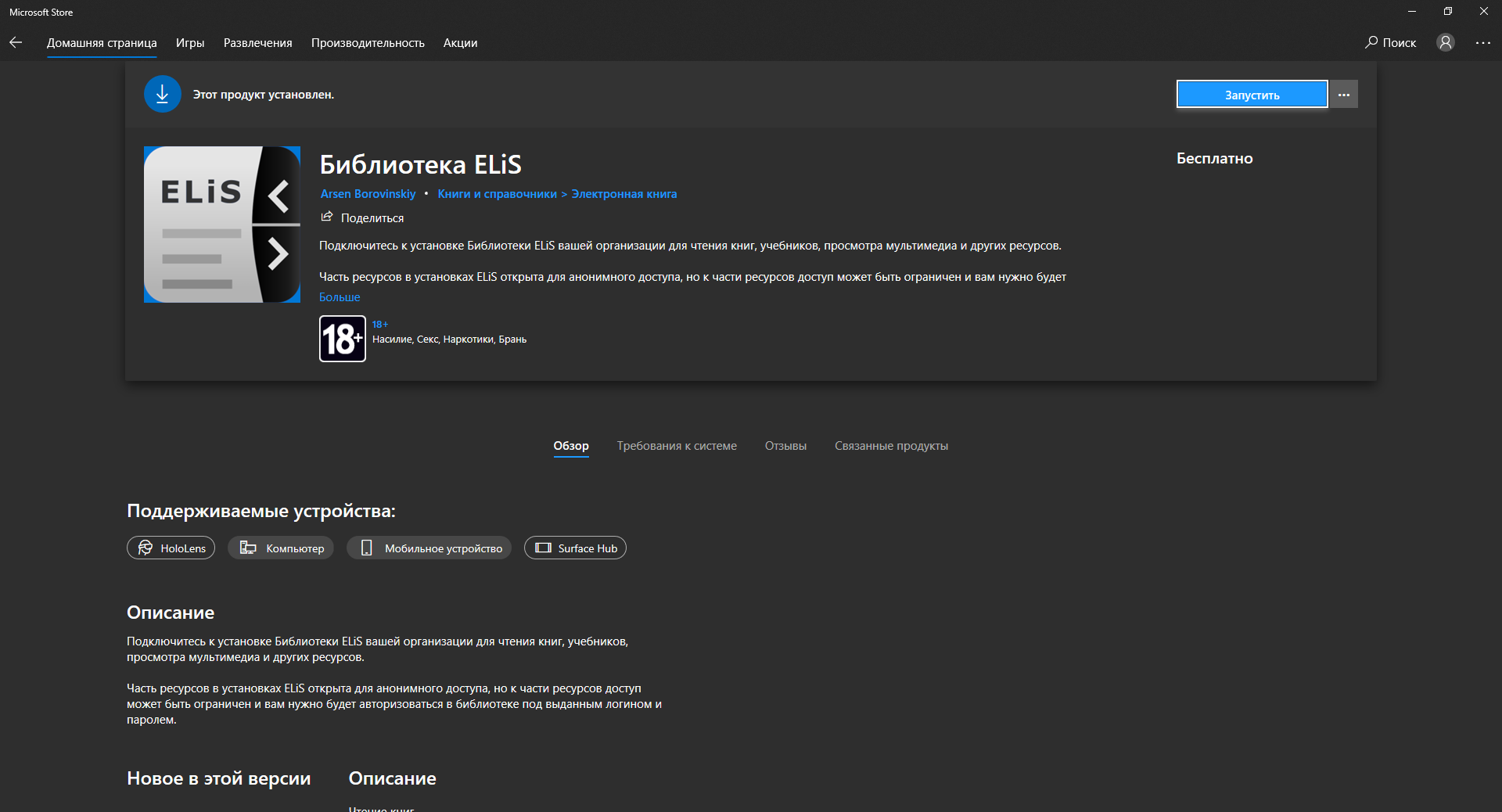 elis_library_in_microsoft_store.png