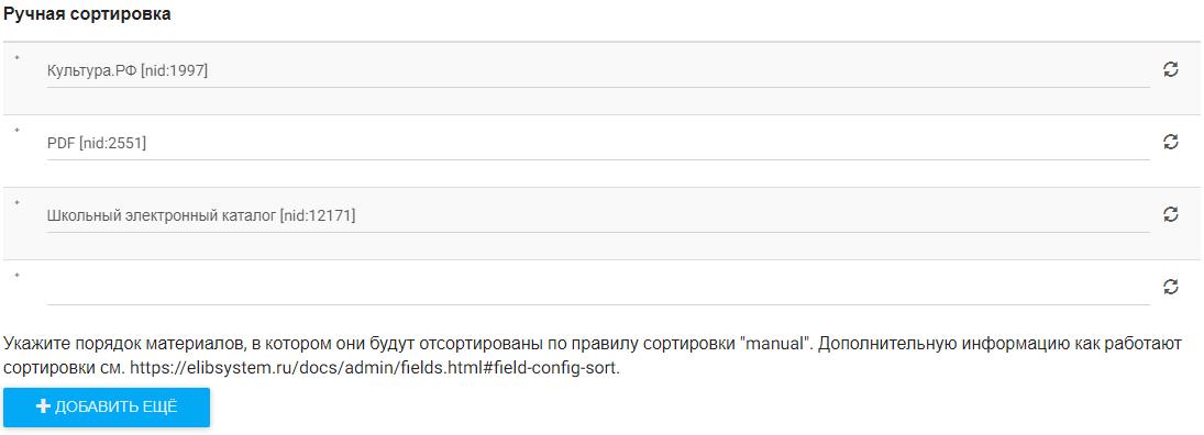 field_sort_manual_edit_example.png