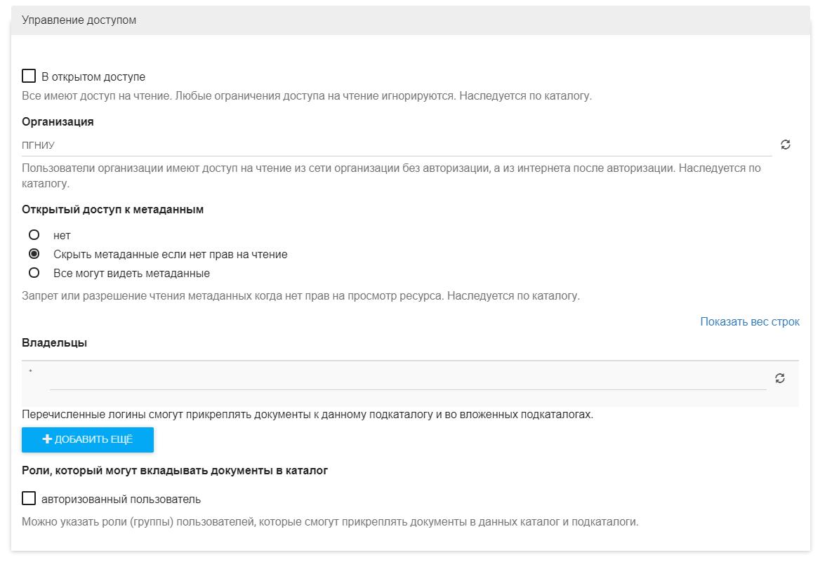access-edit-form.png