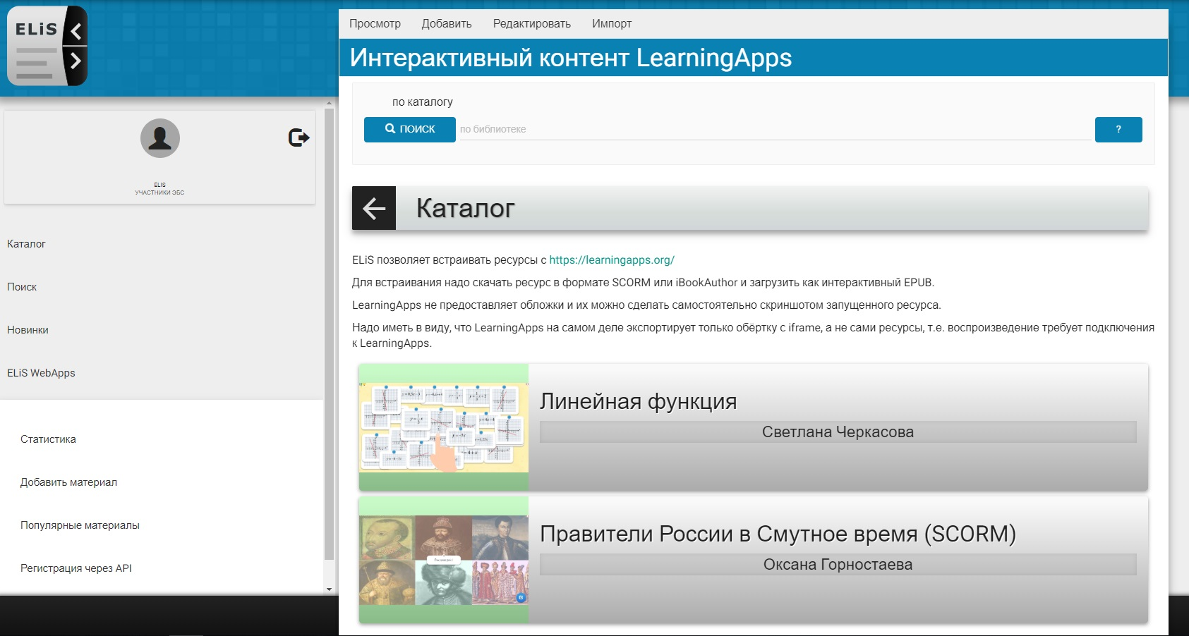 learningApp_catalog.jpg