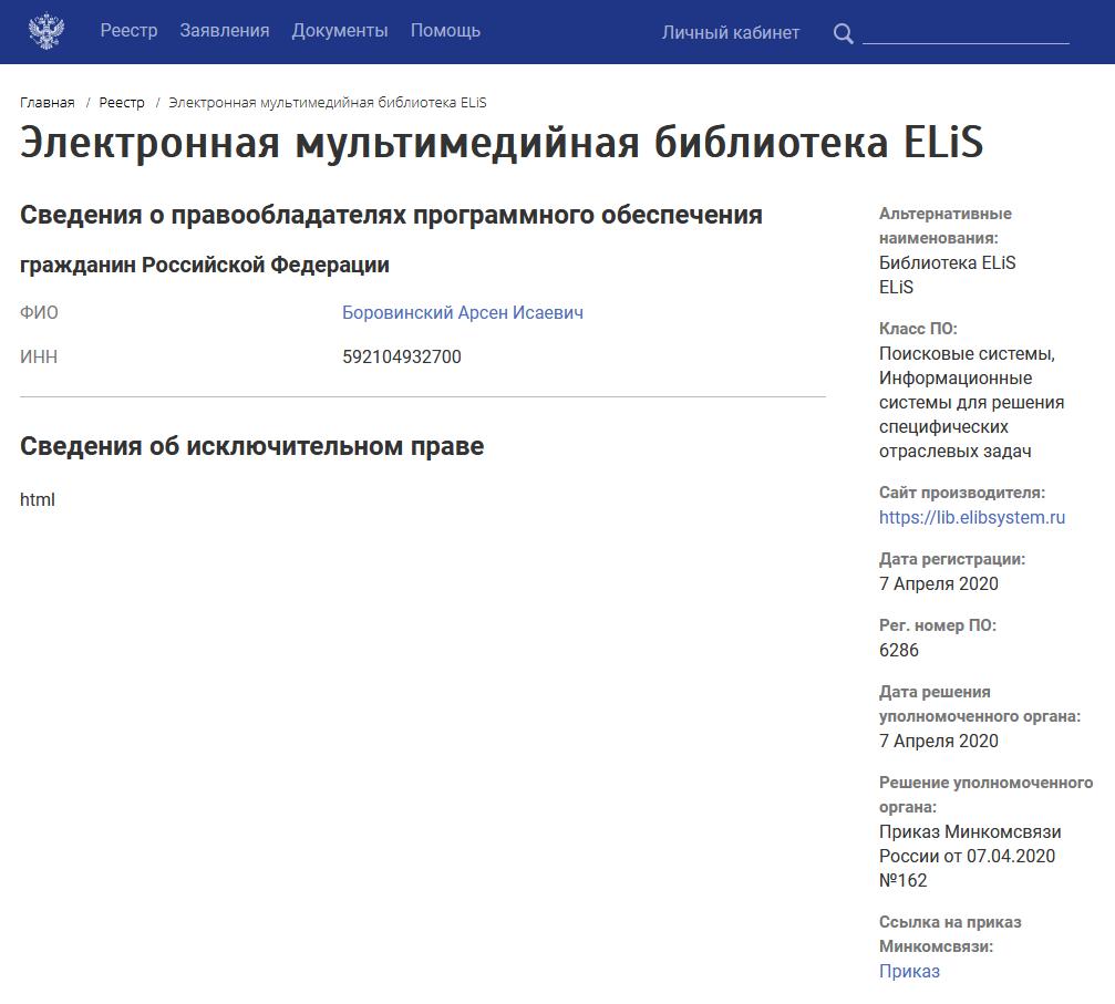 ELiS_in_reestr_minsvyaz.png