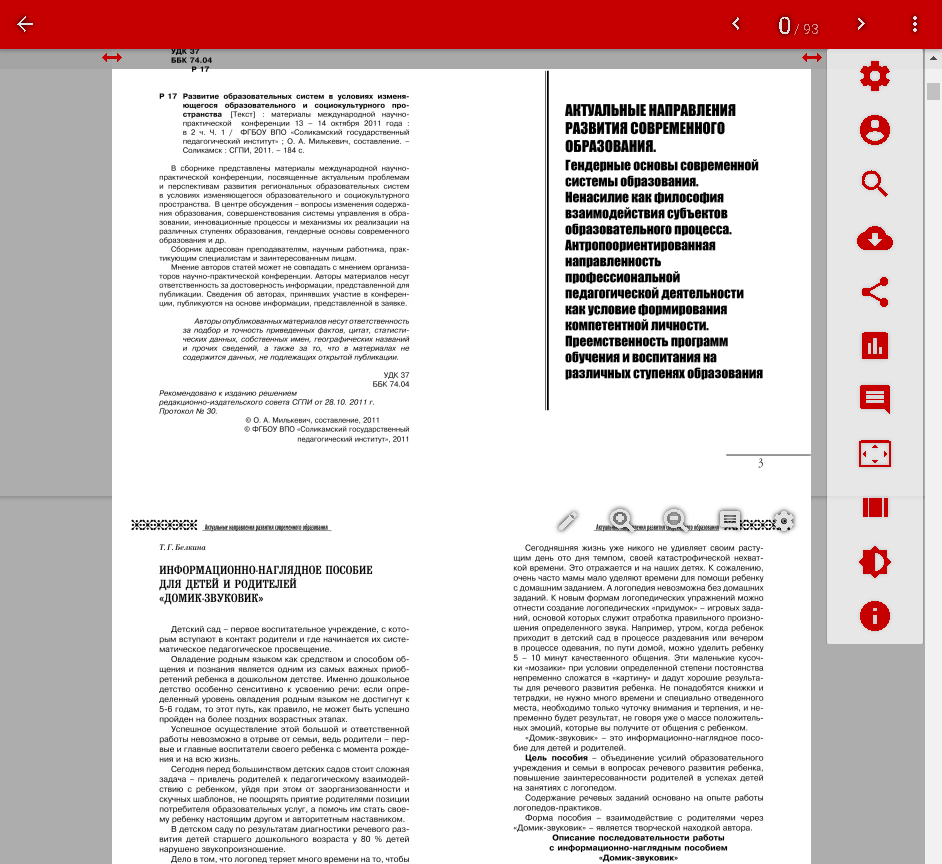 pdf-double-pages.png