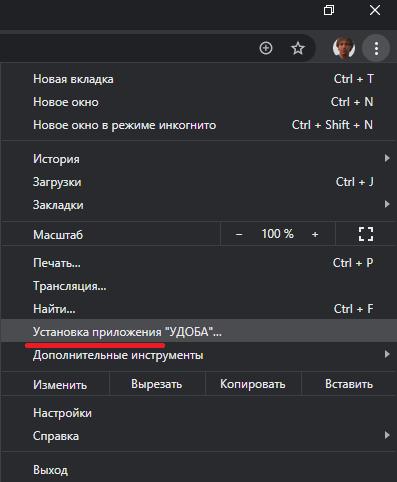 udoba-pwa-install-app-menu.png