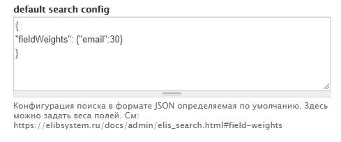 default-search-config.jpg