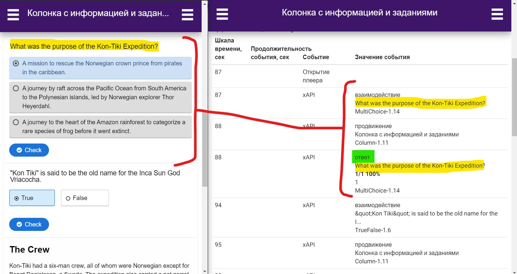 elis_xapi_playlog_column_example.png
