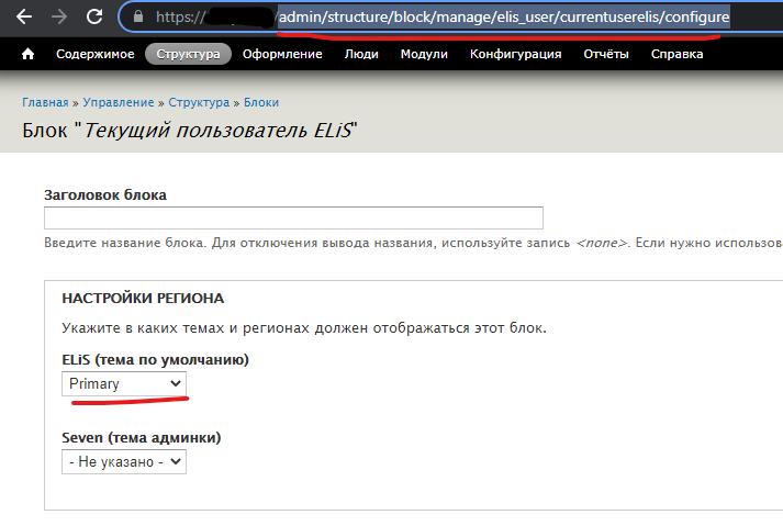 elis_user_block.png