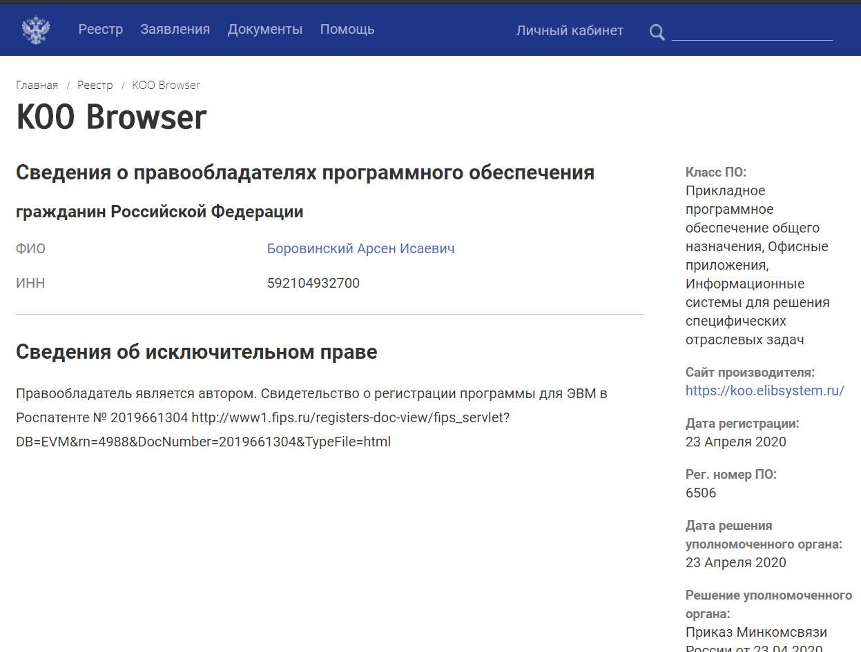 koo-browser-reestr.png