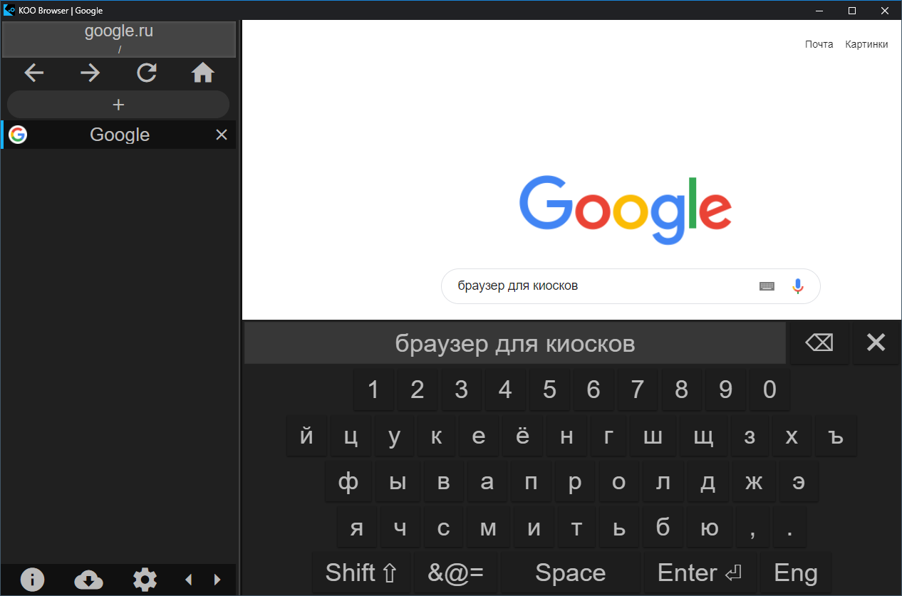 koo-browser-keyboard.png