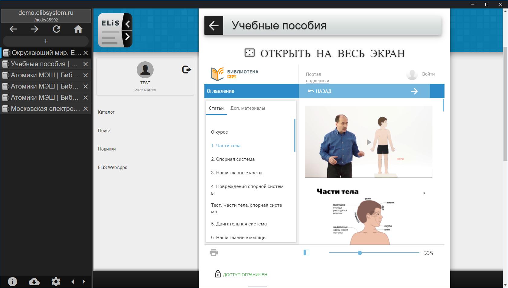 uchebnik-mos.ru.png
