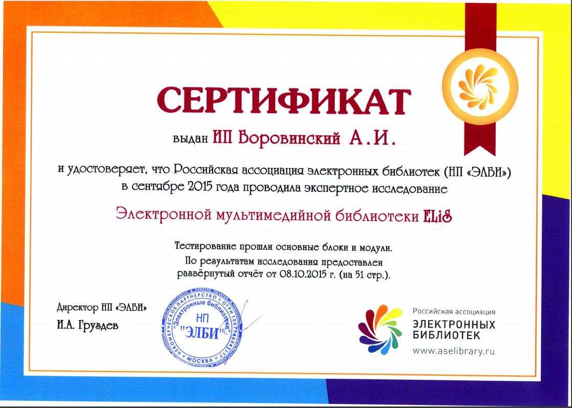 certificate_elbi.png