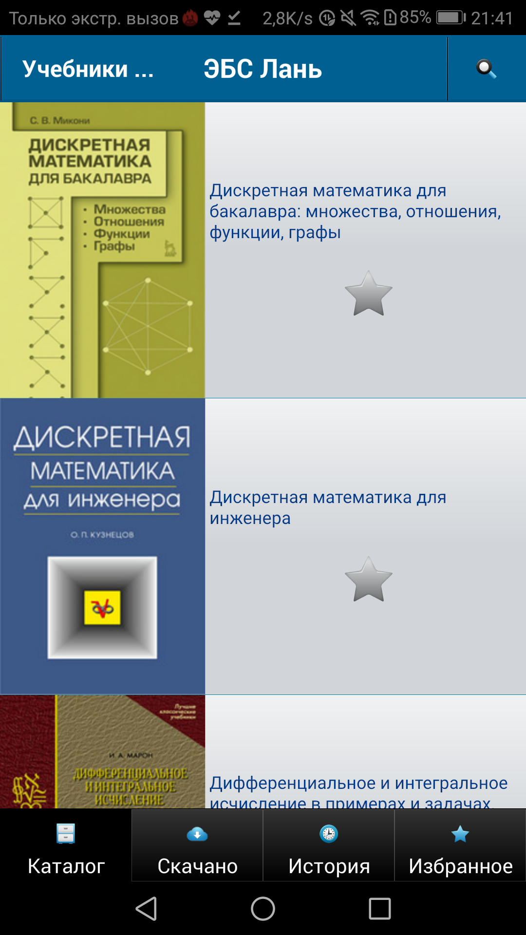 lanbook_catalog.png