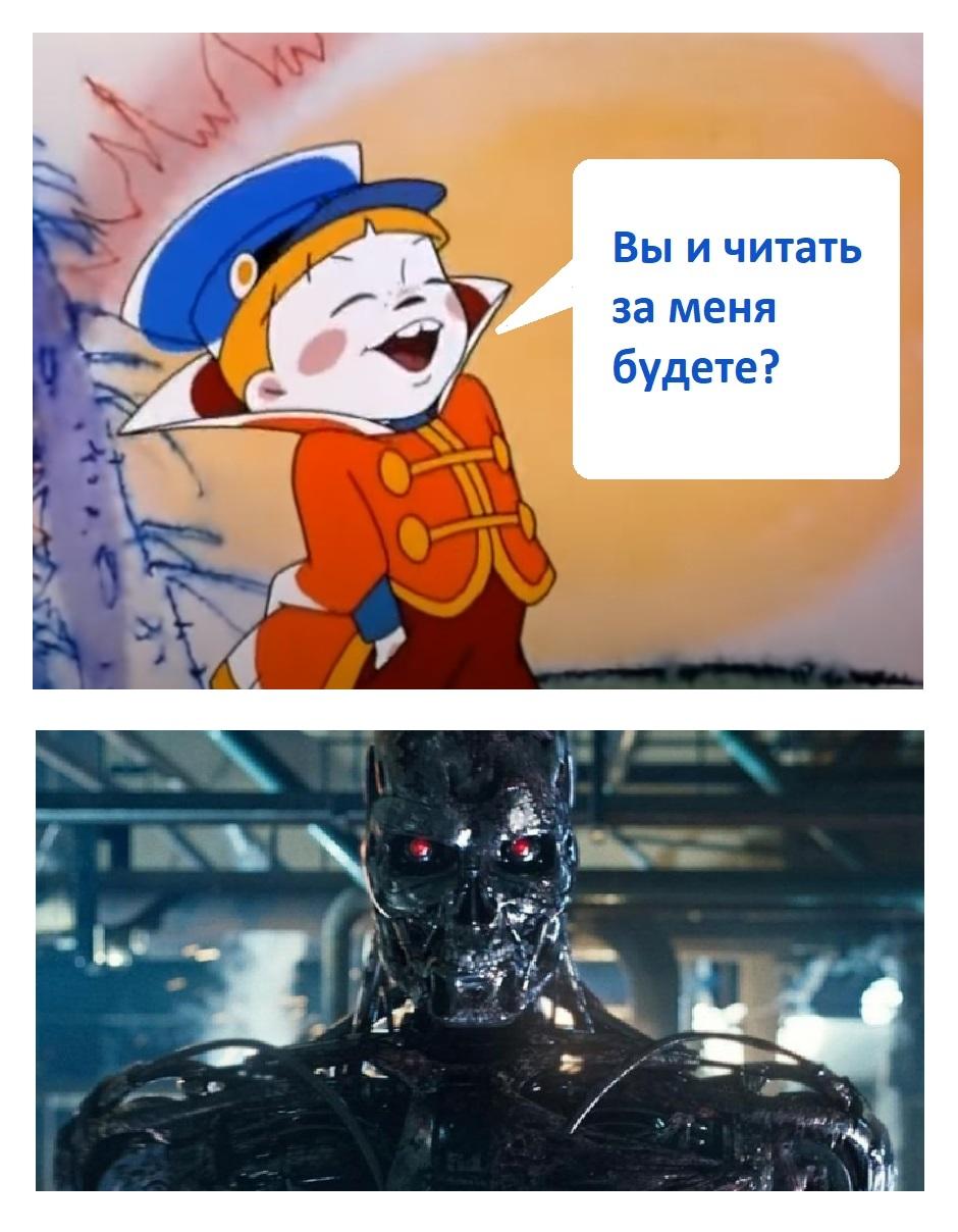 bots_chitat_budete.jpg